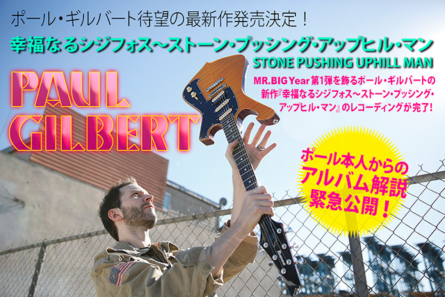 paul gilbert stone pushing uphill man